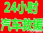 西安24小时大小汽车道路救援补胎拖车修车丨免费咨询丨价格超低