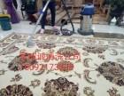 青岛崂山地毯清洗 崂山区地毯清洗 崂山专业地毯清洗服务公司