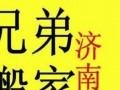新东站搬家唐冶抽化粪池邢村彩石镇疏通下水道抽粪搬家