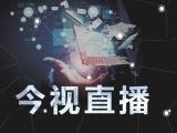 济南今视现场网络直播 摄像跟拍剪辑 手持高清导播台