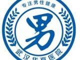 男科医院-武汉男科医院-武汉好的男科医院