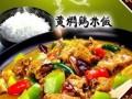杨铭宇黄焖鸡米饭加盟费多少钱正宗黄焖鸡加盟街头超人气小吃
