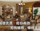 重庆红木家具维修翻新喷漆打蜡保养 木门维修 地板