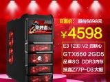 四核E3 1230 V2主机GTX660独显高配置游戏DIY组装