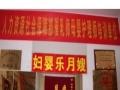 北京月嫂公司加盟妇婴乐 北京月嫂公司加盟妇婴乐加盟招商