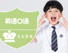 上海少兒英語業余班 培養孩子良好語感