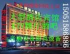 镇江宾馆设备回收 镇江大小饭店火锅店设备回收 废旧空调回收