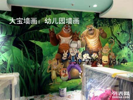 鞍山墙画,鞍山幼儿园墙画,鞍山幼儿园手绘,鞍山幼儿园墙绘
