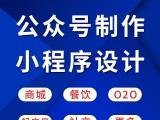 荆州小程序商城制作公司