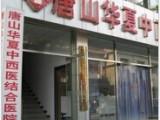 唐山丰南市妇幼保健院面瘫的较佳治疗方法
