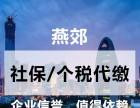 专业代缴廊坊香河燕郊社保个税,解决您的购房落户问题 社保挂靠