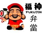 福神日式弁當