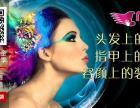 郑州N1工作室美甲盘发加盟开启您的致富之旅