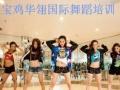 国际华翎舞蹈学校一次交费终身免费进修