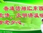 杭州哪有比较好的普通话培训班