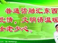 合肥学习普通话培训去哪家学校比较好