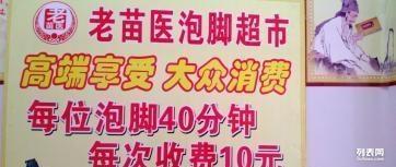 老苗医养生堂10元泡脚超市连锁加盟店