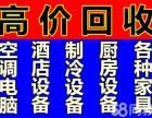 杭州大量回收各种废旧空调随叫随到