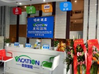 深圳市度假国旅福景营业部