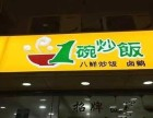 芜湖一碗炒饭加盟店盈利吗 加盟一碗炒饭怎么样