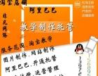 宁津非凡网络 网站制作 淘宝教学