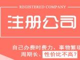 西安市长安区注册公司钱-长安区注册公司免费-品牌