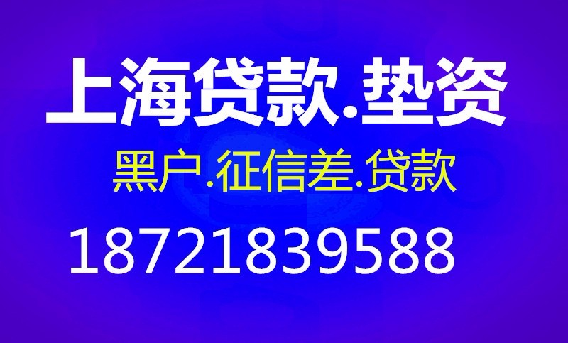 上海房产抵押贷款月息0.6起上海过桥垫资解查封房贷款万8起!