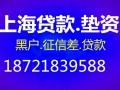 上海房产抵押贷款月息0.6起 过桥垫资解法院查封执行万8起!