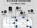 济南汽车音响改装无损安装升级服务