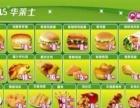 华莱士汉堡加盟要多少钱华莱士披萨炸鸡西式快餐店加盟