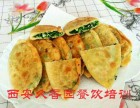 学习菜盒子做法到西安久香园菜盒子培训手抓饼培训包教包会