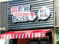 鸡老板韩国炸鸡加盟 chicken boss炸鸡加盟费多少