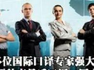 专业英语,韩语,俄语翻译,商务陪同及会议口译