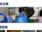 广州洁净一百家电清洗连锁机构加盟 油烟机清洗加盟
