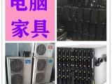 杭州公司办公桌椅回收办公电脑回收公司空调电器回收家具回收