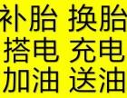 上海杨浦流动补胎 汽车搭电 汽车应急加油 汽车救援