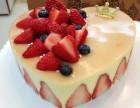 合肥生日蛋糕慕斯蛋糕水果蛋糕技术教学包教包会