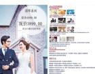 临潼浪漫新娘视觉国庆特惠3899套餐