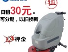 湖南洗地机租赁 手推式洗地机出租 可分期可以旧换新包送耗材