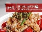 福祺道鱼火锅加盟官网/海鲜大咖瓦罐烤鱼/主题餐厅