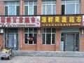 盘山县农垦佳苑 -黄金地段-临街旺铺