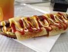 揭阳热狗王西餐厅加盟费多少台湾热狗王加盟条件
