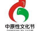 2018第七届中国郑州中原性文化节