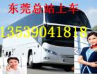 客车)从东莞到普定的360彩票汽车(发车时刻表)几小时?+多少钱?