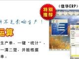 电子工厂ERP软件-电子行业生产管理软件