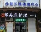 咸水沽团结路商铺出租(生意转让)急 实体店铺+微商