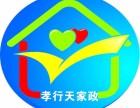 陕西咸阳专业的男女护工首选咸阳孝行天高级护工有限公司