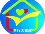 陕西咸阳专业的男女护工咸阳孝行天高级护工有限公司
