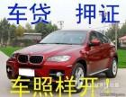 衡阳不押车贷款有限公司 专业办理车辆贷款