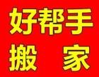 重庆好帮手搬家公司-设备吊装-空调移机-家具拆装